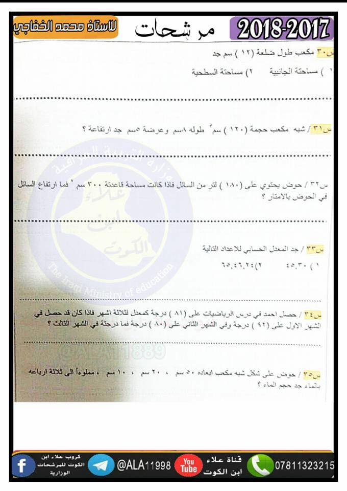 مرشحات الرياضيات الهامة للسادس الابتدائى 2019 للأستاذ محمد الخفاجى 326