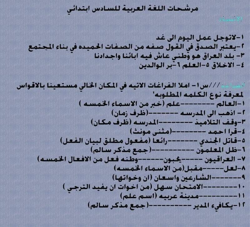 مرشحات وتوقعات اللغة العربية للسادس الابتدائى 2019 الدور الاول 328