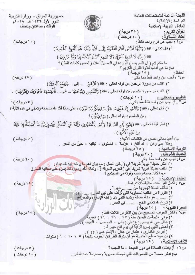 امتحان التربية الاسلامية الوزارى للسادس الابتدائى 2018 الدور الأول 329