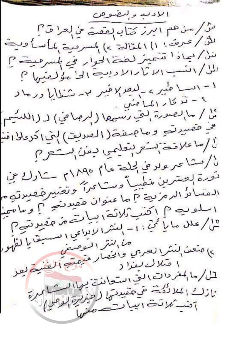 توقعات اللغة العربية الهامة للثالث المتوسط 2018 للمبدع محمد الخوارزمى  338