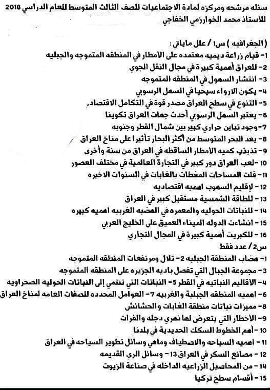 مرشحات الاجتماعيات للصف الثالث متوسط 2018 لمحمد الخفاجى 339