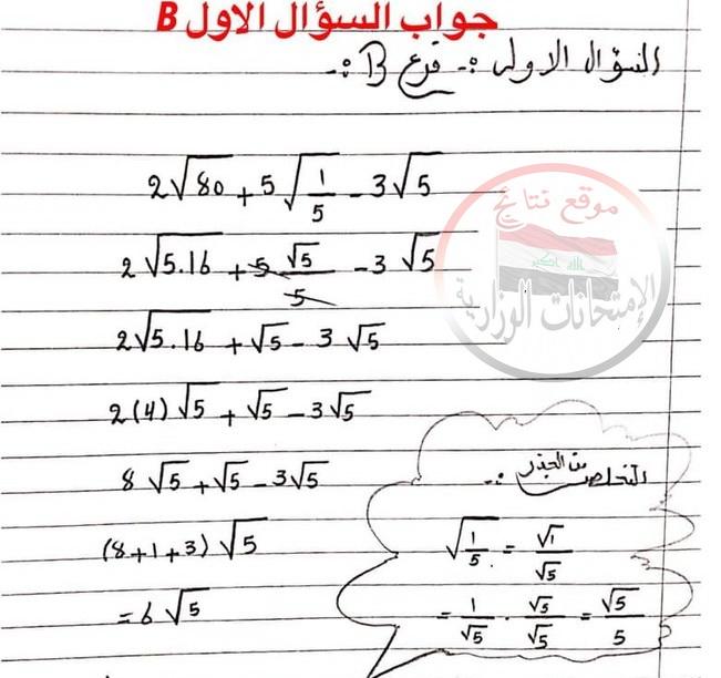 أجوبة امتحان الدور الاول فى الرياضيات للثالث المتوسط 2018 341