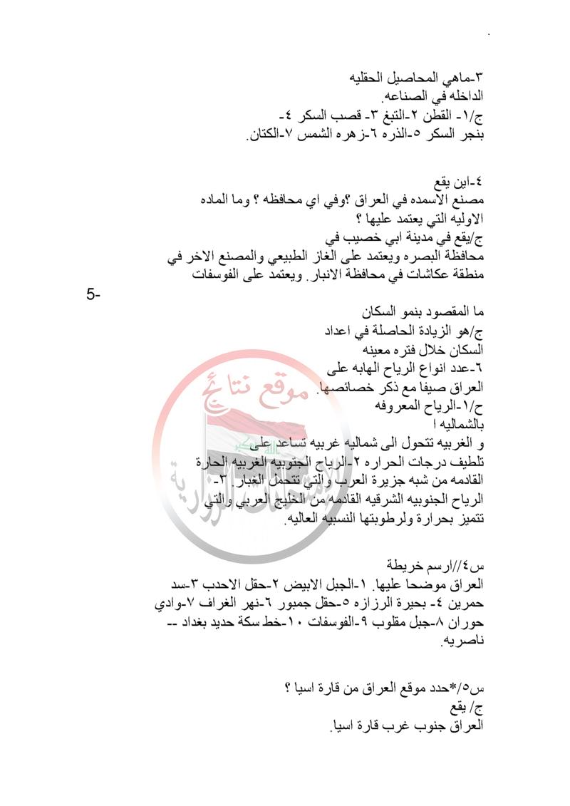 مرشحات الجغرافية الهامة للثالث المتوسط 2018 للاستاذ محمد الخفاجى 410