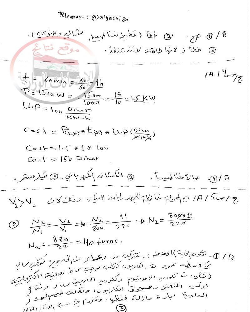 أسئلة وأجابات امتحان الفيزياء التمهيدى للثالث متوسط 2018 416