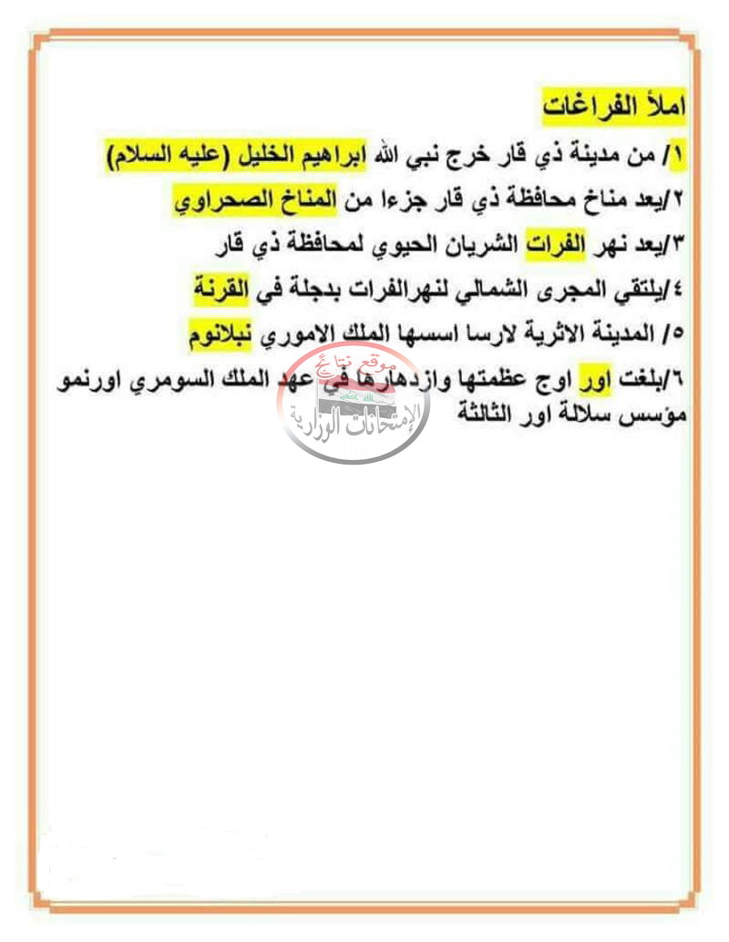 ملخص مادة الاجتماعيات للسادس الابتدائى 2018 محافظة ذى قار 417