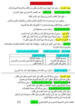 ملخص مادة العلوم للصف الخامس الابتدائى  418