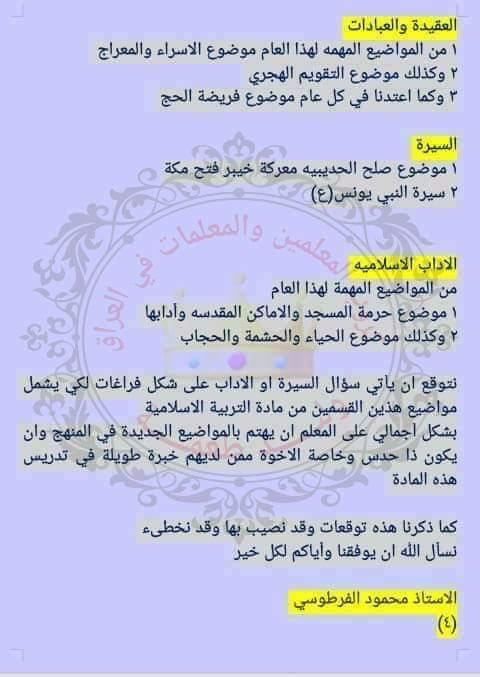 توقعات مهمة ومرشحات مادة التربية الاسلامية للصف السادس الابتدائى 2018/ اعداد الاستاذ محمد الفرطوسى 419