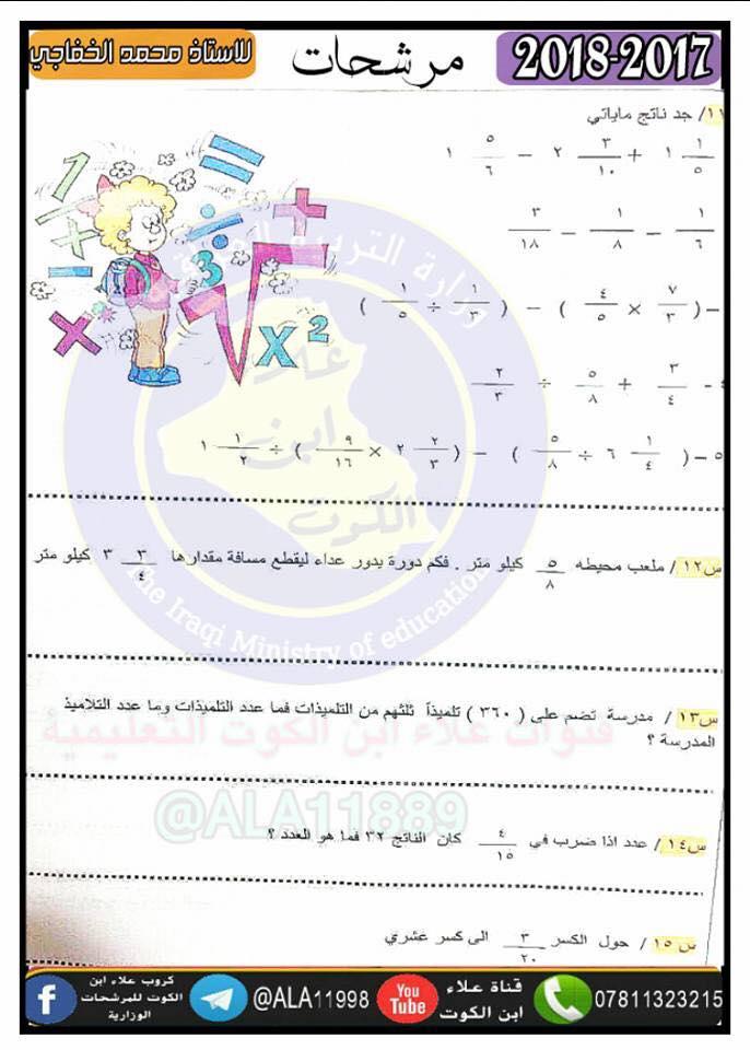 مرشحات الرياضيات الهامة للسادس الابتدائى 2019 للأستاذ محمد الخفاجى 423