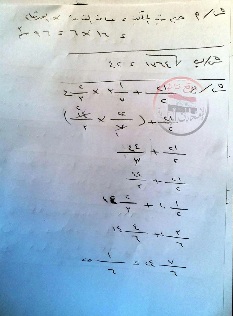 حل امتحان الرياضيات الوزارى للصف السادس الابتدائى 2018 دور أول  427