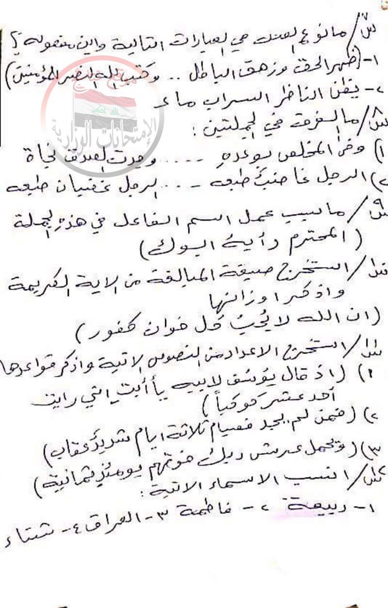 توقعات اللغة العربية الهامة للثالث المتوسط 2018 للمبدع محمد الخوارزمى  433