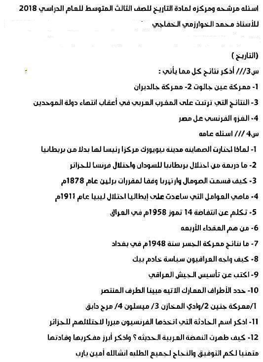 مرشحات الاجتماعيات للصف الثالث متوسط 2018 لمحمد الخفاجى 434