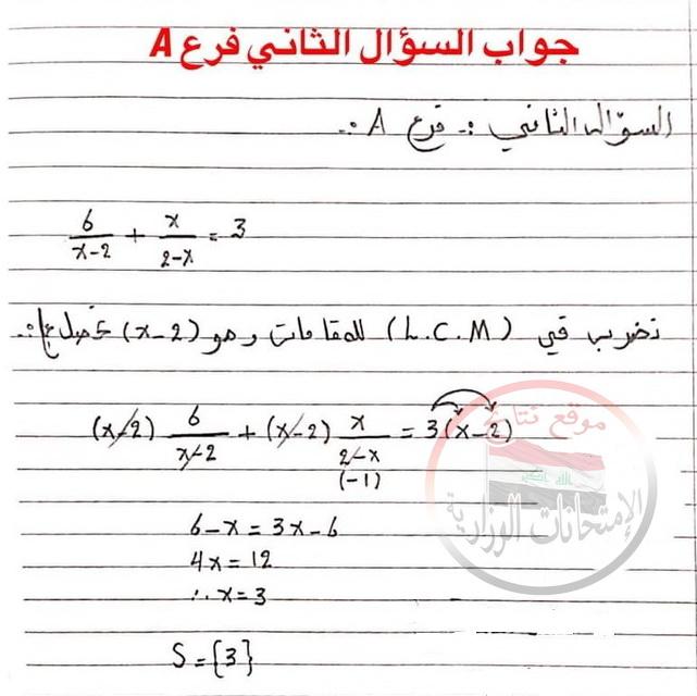 أجوبة امتحان الدور الاول فى الرياضيات للثالث المتوسط 2018 436