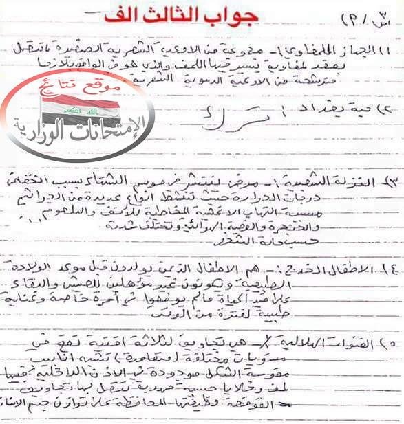 حل أسئلة امتحان الأحياء الوزارى للثالث المتوسط 2018 الدور الأول  437