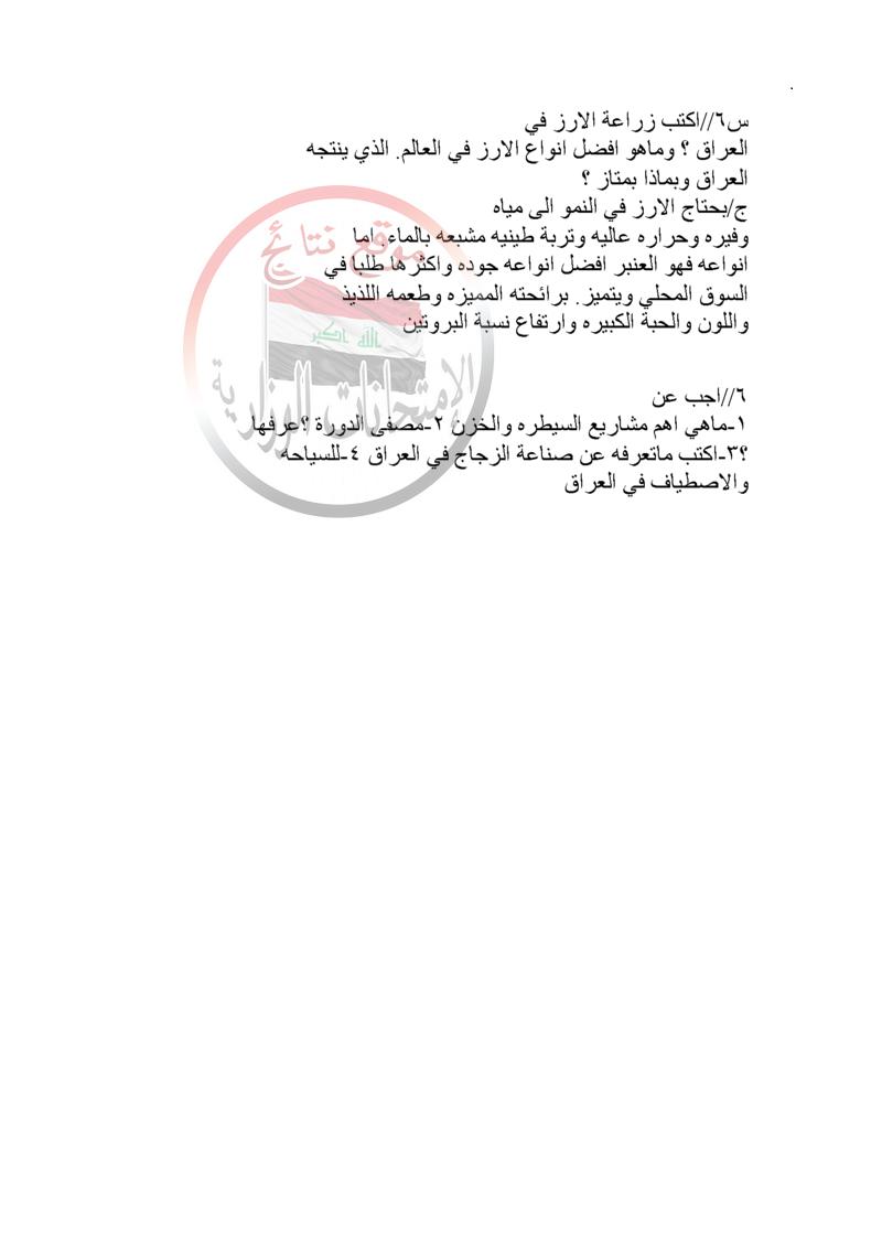 مرشحات الجغرافية الهامة للثالث المتوسط 2018 للاستاذ محمد الخفاجى 510