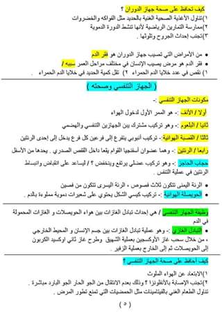 ملخص مادة العلوم للصف الخامس الابتدائى  515