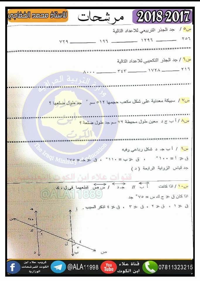 مرشحات الرياضيات الهامة للسادس الابتدائى 2019 للأستاذ محمد الخفاجى 518