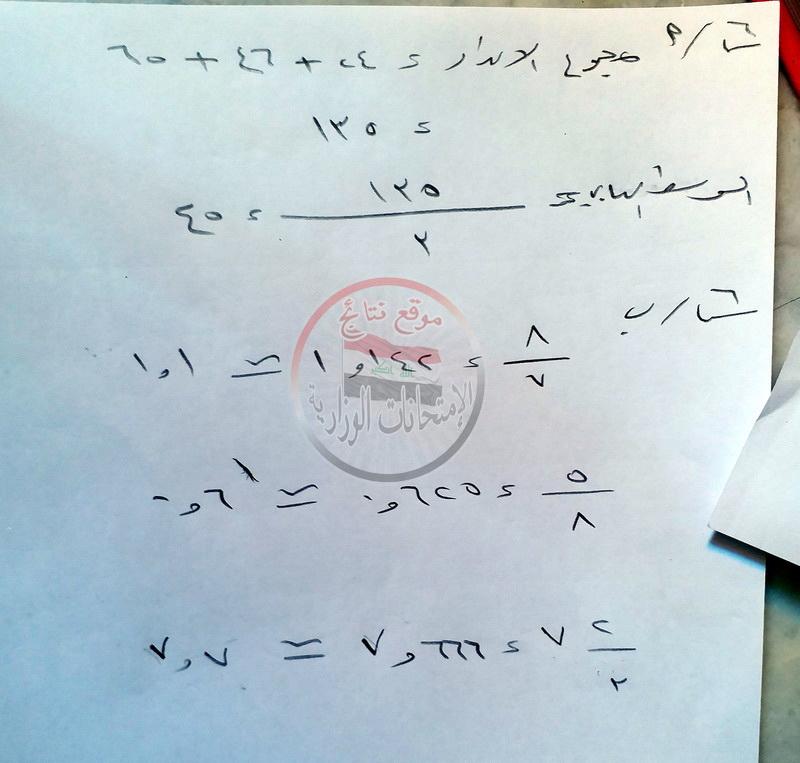 حل امتحان الرياضيات الوزارى للصف السادس الابتدائى 2018 دور أول  522