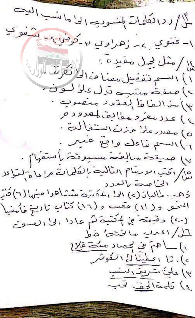 توقعات اللغة العربية الهامة للثالث المتوسط 2018 للمبدع محمد الخوارزمى  526