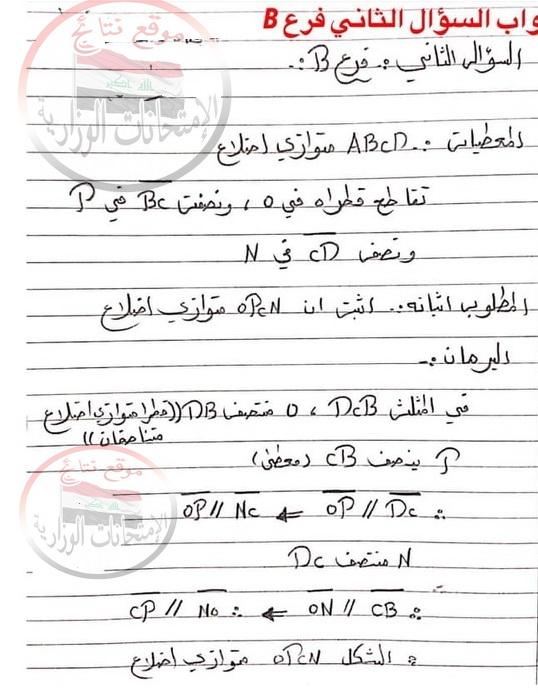 أجوبة امتحان الدور الاول فى الرياضيات للثالث المتوسط 2018 528