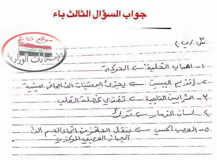 حل أسئلة امتحان الأحياء الوزارى للثالث المتوسط 2018 الدور الأول  529