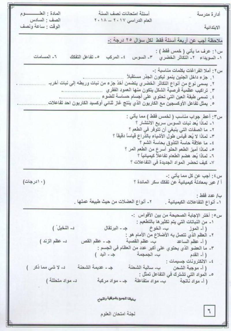 نماذج امتحانات علوم جديدة لنصف السنه للسادس الابتدائى 2018 612