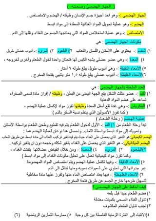ملخص مادة العلوم للصف الخامس الابتدائى  614