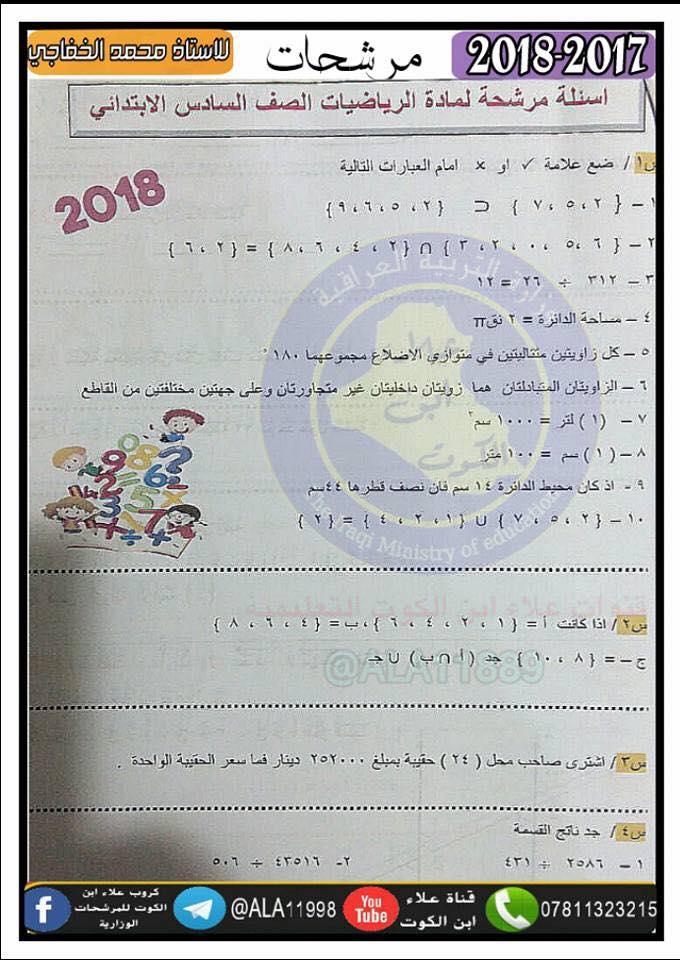 مرشحات الرياضيات الهامة للسادس الابتدائى 2019 للأستاذ محمد الخفاجى 616