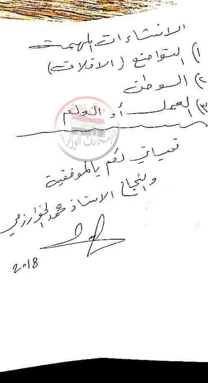 توقعات اللغة العربية الهامة للثالث المتوسط 2018 للمبدع محمد الخوارزمى  623