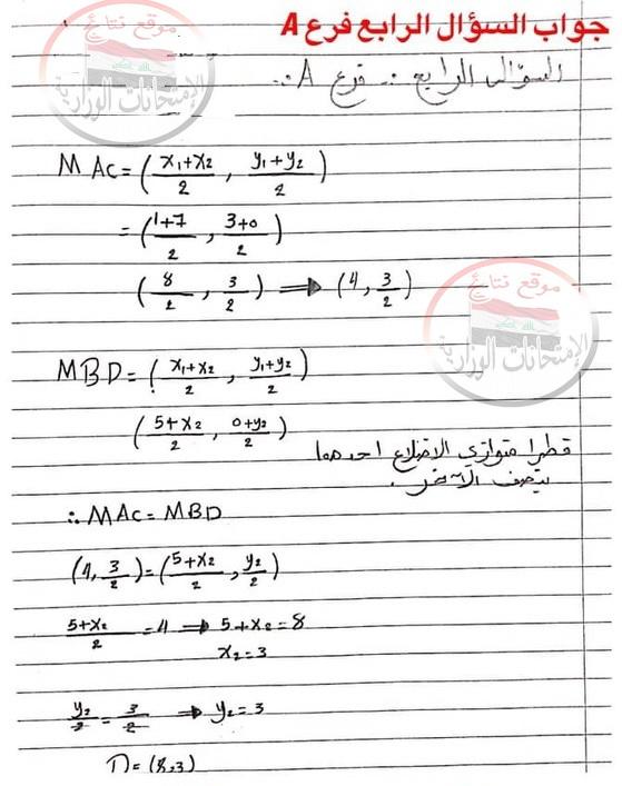 أجوبة امتحان الدور الاول فى الرياضيات للثالث المتوسط 2018 624