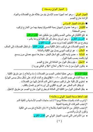 ملخص مادة العلوم للصف الخامس الابتدائى  711