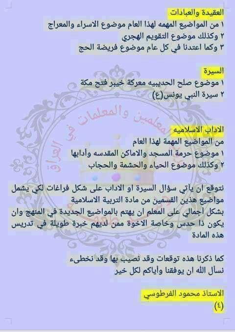 مرشحات التربية الاسلامية الهامة والشاملة 2019 للسادس الابتدائى للمبدع محمد الخفاجى  712