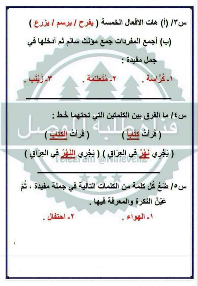 أسئلة ومرشحات مهمه جدا وشاملة لمادة اللغة العربية للصف السادس ابتدائي 2019 714