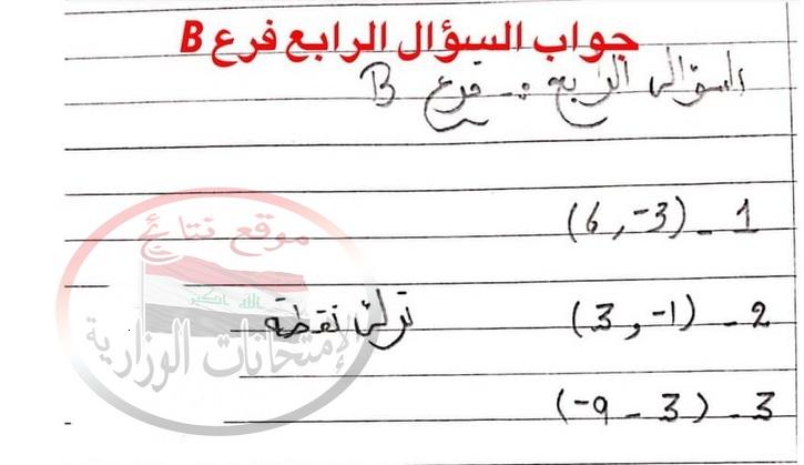 أجوبة امتحان الدور الاول فى الرياضيات للثالث المتوسط 2018 718