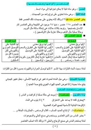 ملخص مادة العلوم للصف الخامس الابتدائى  811