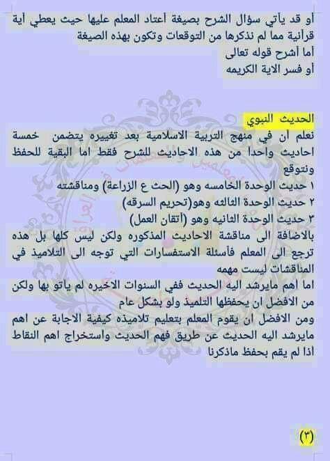 مرشحات التربية الاسلامية الهامة والشاملة 2019 للسادس الابتدائى للمبدع محمد الخفاجى  812