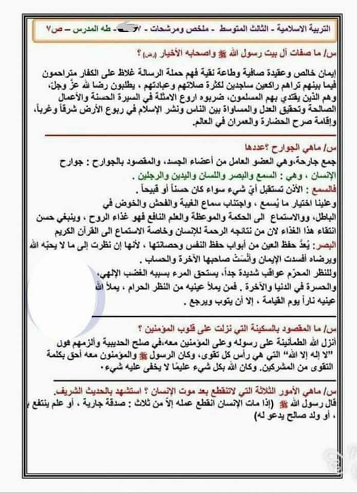 مرشحات الاسلامية العامة للثالث المتوسط 2018 815