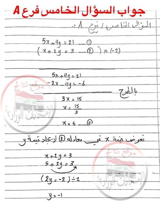 أجوبة امتحان الدور الاول فى الرياضيات للثالث المتوسط 2018 817