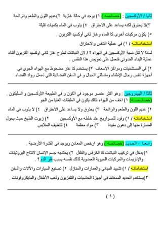 ملخص مادة العلوم للصف الخامس الابتدائى  910