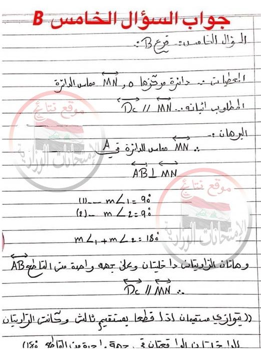 أجوبة امتحان الدور الاول فى الرياضيات للثالث المتوسط 2018 915