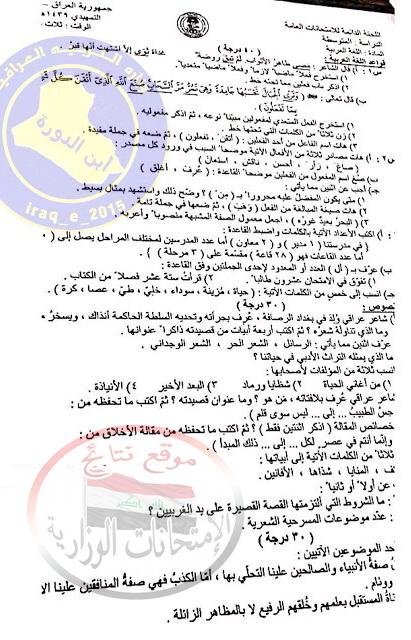 أسئلة امتحان اللغة العربية التمهيدى للصف الثالث المتوسط 2018 Ar_310