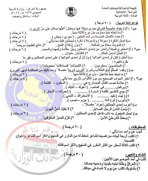 الأسئلة التمهيدية للغة العربية للصف السادس الابتدائى 2018 Ar_610