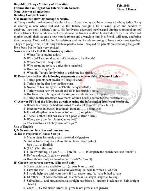 أسئلة امتحان اللغة الانكليزية التمهيدى 2018 للثالث متوسط مع الأجوبة  E3110