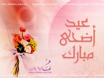 أضحى مبارك وكل عام وأنتم بخير Eid_ad10