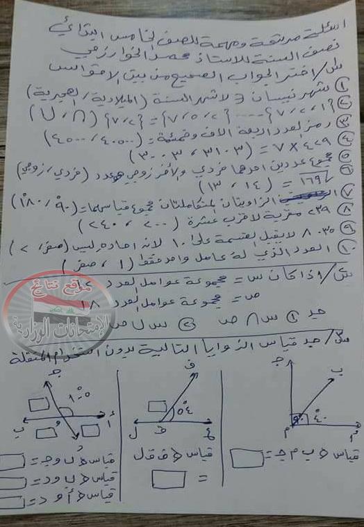 نموذج امتحان نصف السنه فى الرياضيات للخامس الابتدائى 2018 M110