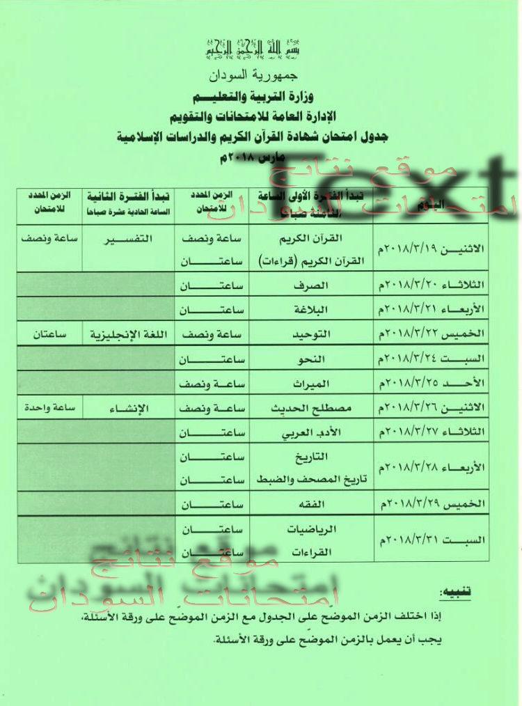 جدول امتحان شهادة القران الكريم والدراسات الاسلامية مارس 2018م  S110