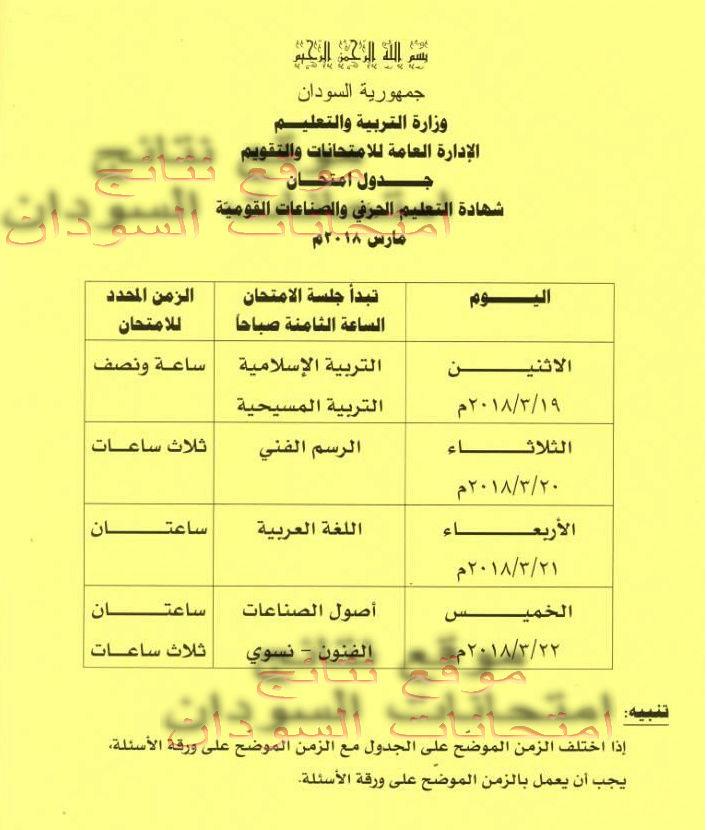 جدول امتحان شهادة التعليم الحرفى والصناعات القومية مارس 2018م  S210
