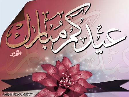 أضحى مبارك وكل عام وأنتم بخير Sa_oae10