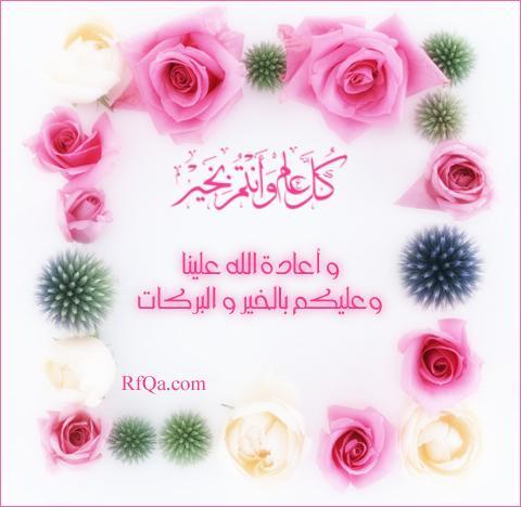 أضحى مبارك وكل عام وأنتم بخير Sa_uca10