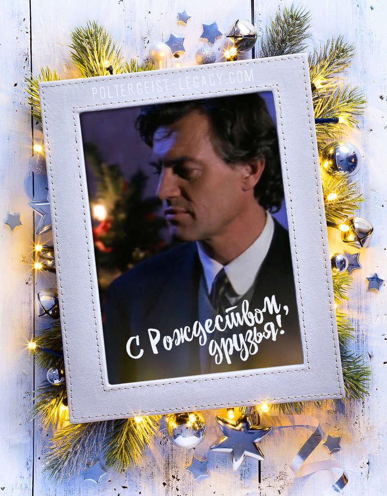 Дерек Рейн и Рождество