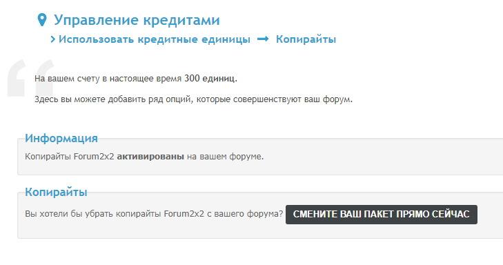 Как удалить с форума ссылки на 2x2 форум Image_28